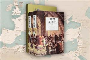 团购:世界文明史+世界帝国史