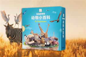 宝宝的神奇动物小百科(套装共24册)