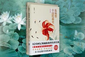 团购:陈师曾中国绘画史+名家品名画