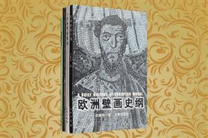团购:中外艺术与文物4册