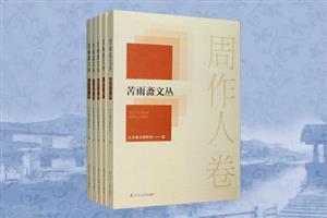 团购:苦雨斋文丛5册