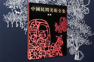 中国民间美术全集.剪纸卷