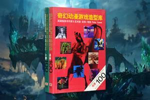 团购:奇幻动漫游戏造型库:怪兽100+人物100