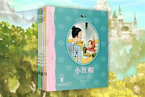 鹅卵石经典童话-共8册-拼音版