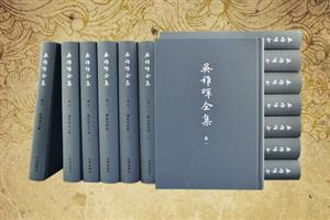 吴稚晖全集-(全十四册)