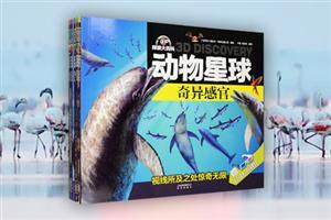 团购:3D探索大百科·动物星球5册