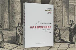团购:智术师集2册