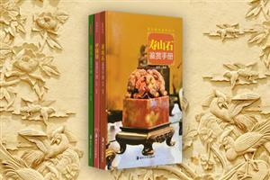 团购:城市格调鉴赏系列·中国印等3册