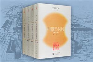 团购:中国俗文学史+中国现代小说史