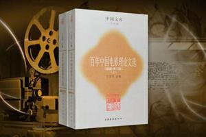 百年中国电影理论文选 (最新修订版)(全二册)--中国文库.艺术类