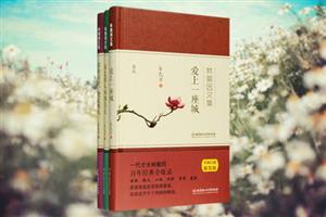 林徽因文集:爱上一座城、你是人间四月天、若你安好,便是晴天(全3册)
