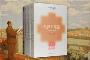团购:毛泽东诗词+年谱(1893-1949)