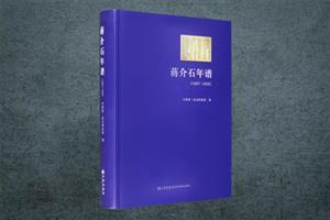 1887-1926-蒋介石年谱