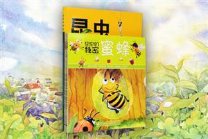 团购:虫虫的秘密4册+昆虫的国度