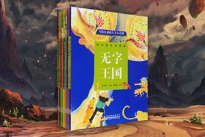 写给儿童的人文小百科(全10册)