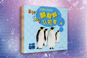 团购:翻翻翻认知书5册+Honey宝贝全脑开发系列6册
