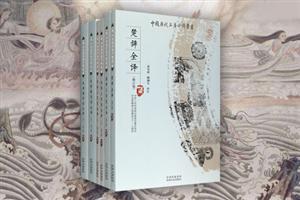 团购:中国历代名著全译丛书·诗词4种