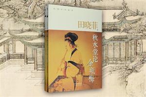 团购:秋水堂论中西文学与《金瓶梅》2册