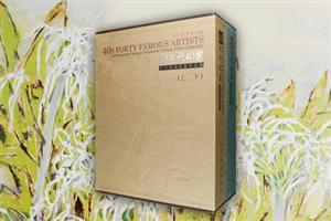 团购:当代国画名家作品集40-50年代2种4册