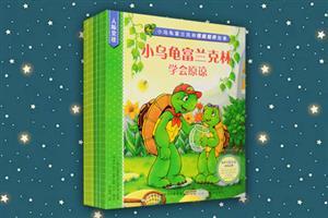 团购:小乌龟富兰克林情商培养故事2种16册