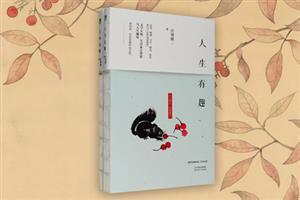 团购:汪曾祺《人生有趣》《人间小暖》2册