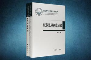 团购:国家哲学社会科学成果文库2册