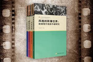 团购:电影创作及理论译丛5册