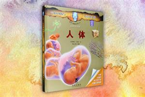 人体-豪华立体版百科全书-适合年龄6岁以上-内附丰富的学习卡片和大型立体场景