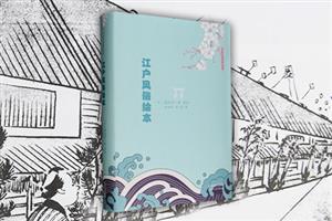 江户风俗绘本