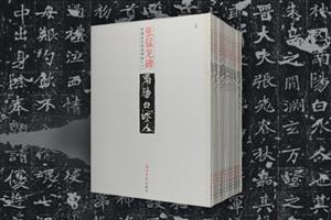团购:中国古代经典碑帖19册