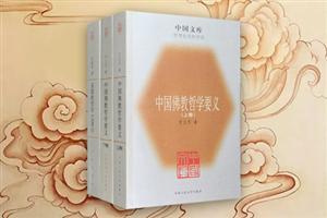 团购:(平)中国文库第二辑·佛教与基督教