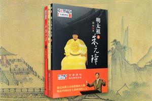 团购:明太祖朱元璋(上下册)+永乐大帝