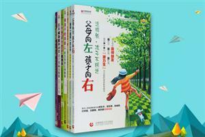 团购:家庭教育7册