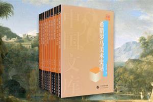 团购:(平)中国文库第一辑:外国美术史话全10册