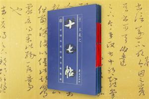 团购:中国历代经典名帖集成13册