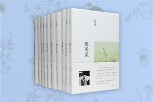 团购:汪曾祺集全10册(预计5月30日发货)