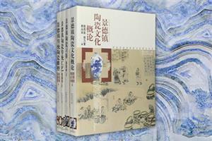 如果:中国景德镇陶瓷文化研究丛书4册