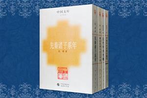 团购:中国文库第二辑·学术类4册
