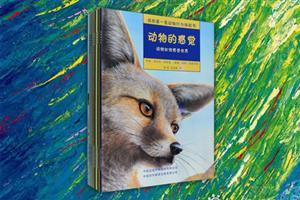 我的第一套动物行为体验书全11册(附赠导读手册)