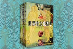 世界性文化图考(全四卷)