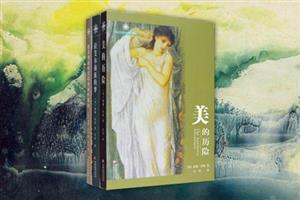 团购:维多利亚时代的艺术潮流3册