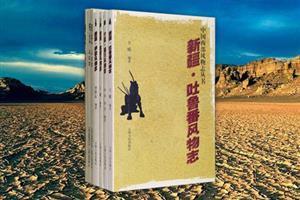 团购:中国西部风物志丛书4册+新疆美3册