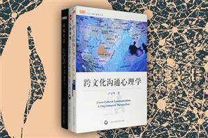 团购:跨文化沟通心理学等3册