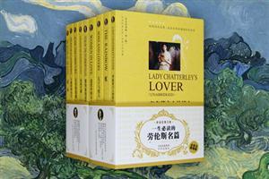 团购:英文原版名著·劳伦斯4册+哈代5册