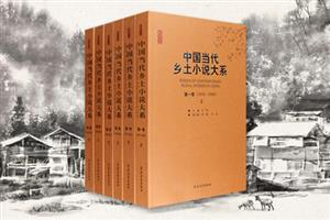 中国当代乡土小说大系(1979-2009)