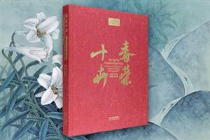 春荣十卉:美国珍藏中国书画(汉英对照)