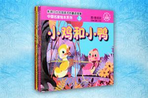 中国名家绘本系列:找妈妈+小鸡和小鸭+尾巴比赛+小猫游公园(共4册)