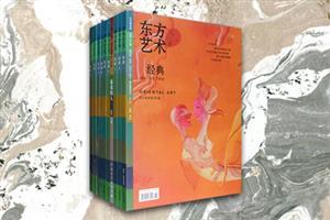 团购:东方艺术 经典9册+游戏的人