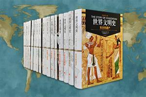 世界文明史-[全十一卷]-权威修订版