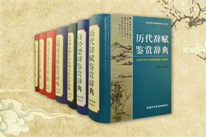 团购:中国古典诗词曲赋鉴赏系列全7册